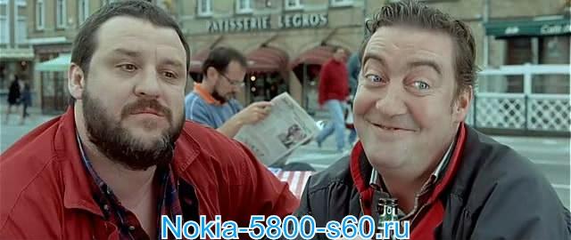 Бобро Поржаловать / Bienvenue chez les Ch'tis - скачать  фильмы для Nokia 5800, Nokia 5530, Нокиа 5230, 5228, N97, X6