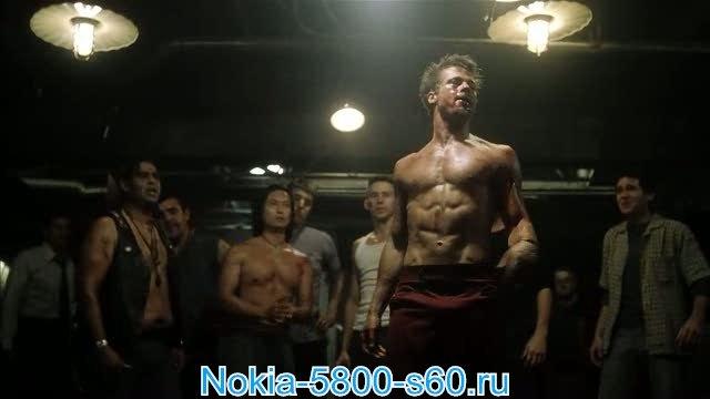 Скачать фильмы для Nokia 5800, N97, 5530, 5230: Бойцовский Клуб / Fight Club