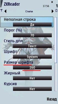 zxreader nokia 5800