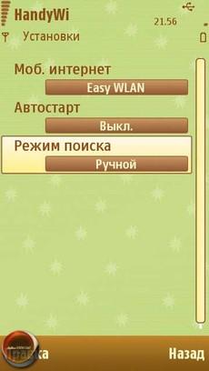 Программа HandyWi (поиск точек доступа Wi-Fi, управление подключениями)