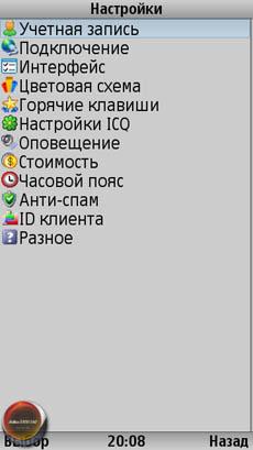 Программа Jimm (аська) про Nokia 0800