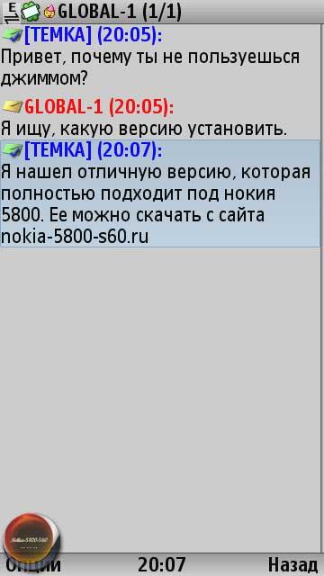 Программа Jimm (аська) пользу кого Nokia 0800