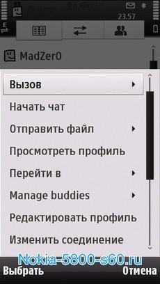 Программа Fring (ICQ, Skype) для Nokia 5800, N97