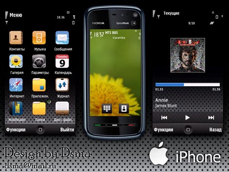 Тема IPhone Dark #2 для 5800, N97, 5530 скачать