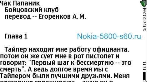 скачать zxreader для nokia 5800