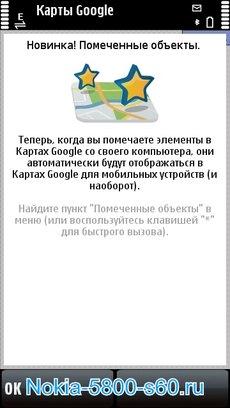 Google Maps Nokia 5530 карты GPS