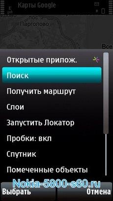 Google Maps для Nokia N97 Нокиа