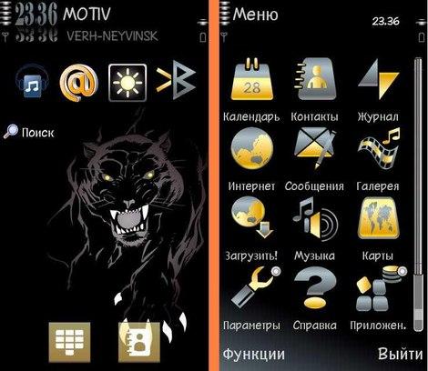 Тема Panther Nokia 5800, N97, 5530 скачать