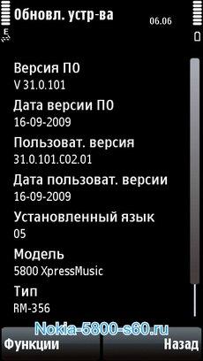 Скачать прошивку 31.0.101 для Нокиа 5800