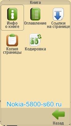 ZxReader_Nokia_5800_5530_N97_5230_X6
