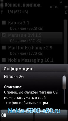 Обновление встроенных компонентов и приложений Nokia 5800, 5530, N97, 5230, X6 - Ovi Maps, Ovi Contacts, Ovi Store, Adobe Flash Lite, Nokia Messaging