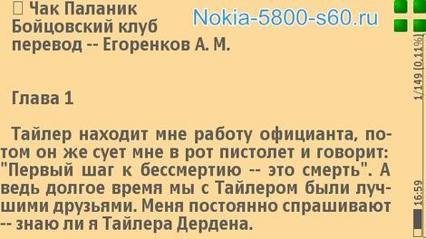читалка Nokia 5800