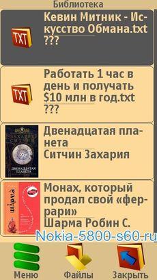 читалка Nokia 5230