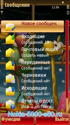 Тема Boxing Day для Nokia 5800, 5530, 5230, N97 скачать  темы
