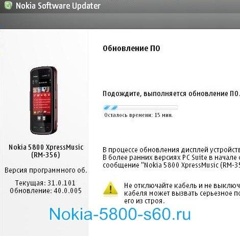 Прошивка 40.0.005 для Nokia 5800