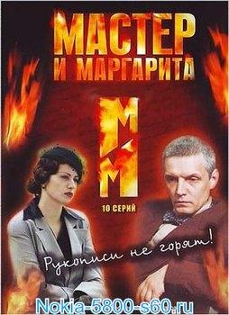 Сериал Мастер и Маргарита