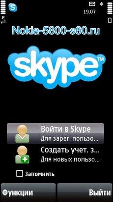 Скачать  Skype для Nokia 5800, Nokia 5530, N97, 5230, 5235, X6