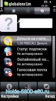 Скачать  Skype для Nokia 5530