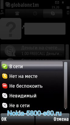 скайп nokia 5800