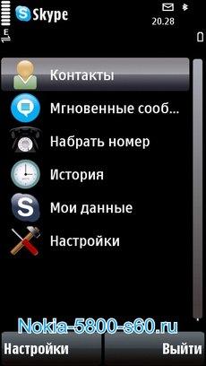 скайп nokia 5530