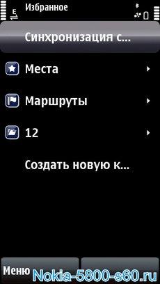 Карты для Nokia 5530