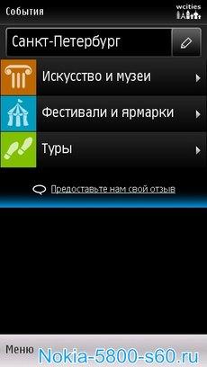 Карты для Nokia 5230