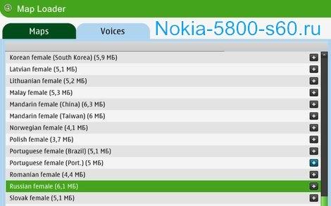 Nokia Map Loader – приложение для загрузки карт различных стран