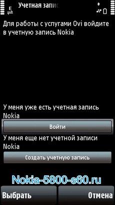 Скачать карты Nokia 5530