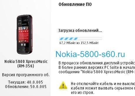 Прошивка 50.0.005 для Nokia 5800