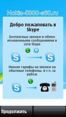 Skype Nokia 5800