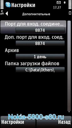 скачать Skype (Скайп) для Nokia 5230