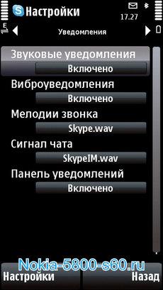скайп для Нокиа Н97 мини