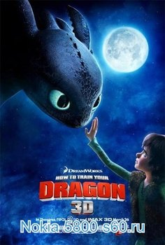 Как Приручить Дракона / How to Train Your Dragon