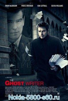 Фильмы для Nokia N8, 5800, 5530, 5230, 5228, C6, C7, X6, N97: Призрак / Ghost Writer