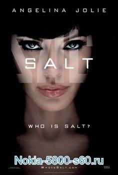 Фильмы для Нокиа 5800, 5530, 5230, 5228, X6: Солт / Salt