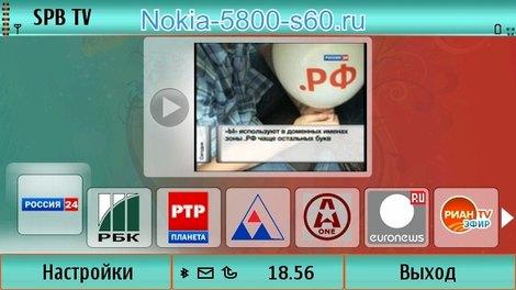 Программа SPB TV для Nokia 5800, 5530, N97, X6, C6, N8, C7, C6-01