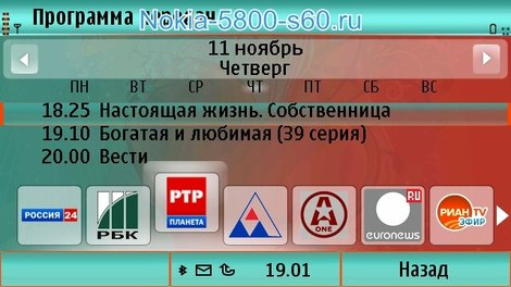 Программа SPB TV для Nokia N97 скачать