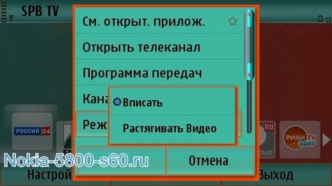 Программа SPB TV для Nokia N8 скачать