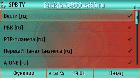 Программа SPB TV для Nokia С6-01 скачать
